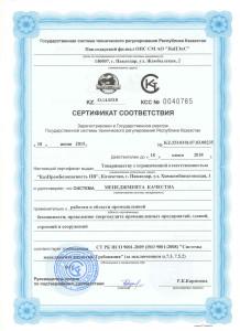 СТ РК ИСО 9001
