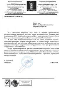 Благодарственное письмо от Нефтехим LTD