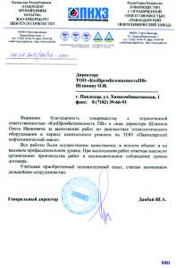 """Благодарственное письмо от ТОО """"ПНХЗ"""""""