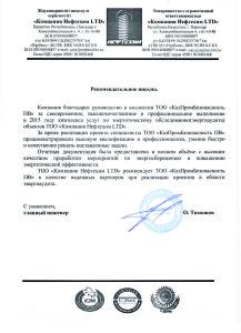 рекомендательное письмо Нефтехим ЛТД