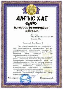 """Благодарственное письмо от ТОО """"МегаСтройПлюс"""""""