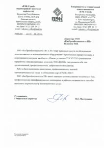 """Благодарственное письмо от ТОО """"ВЭК-Строй"""" 2018 г."""