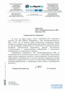 """Благодарственное письмо от ТОО """"ПНХЗ"""" 2018 г."""